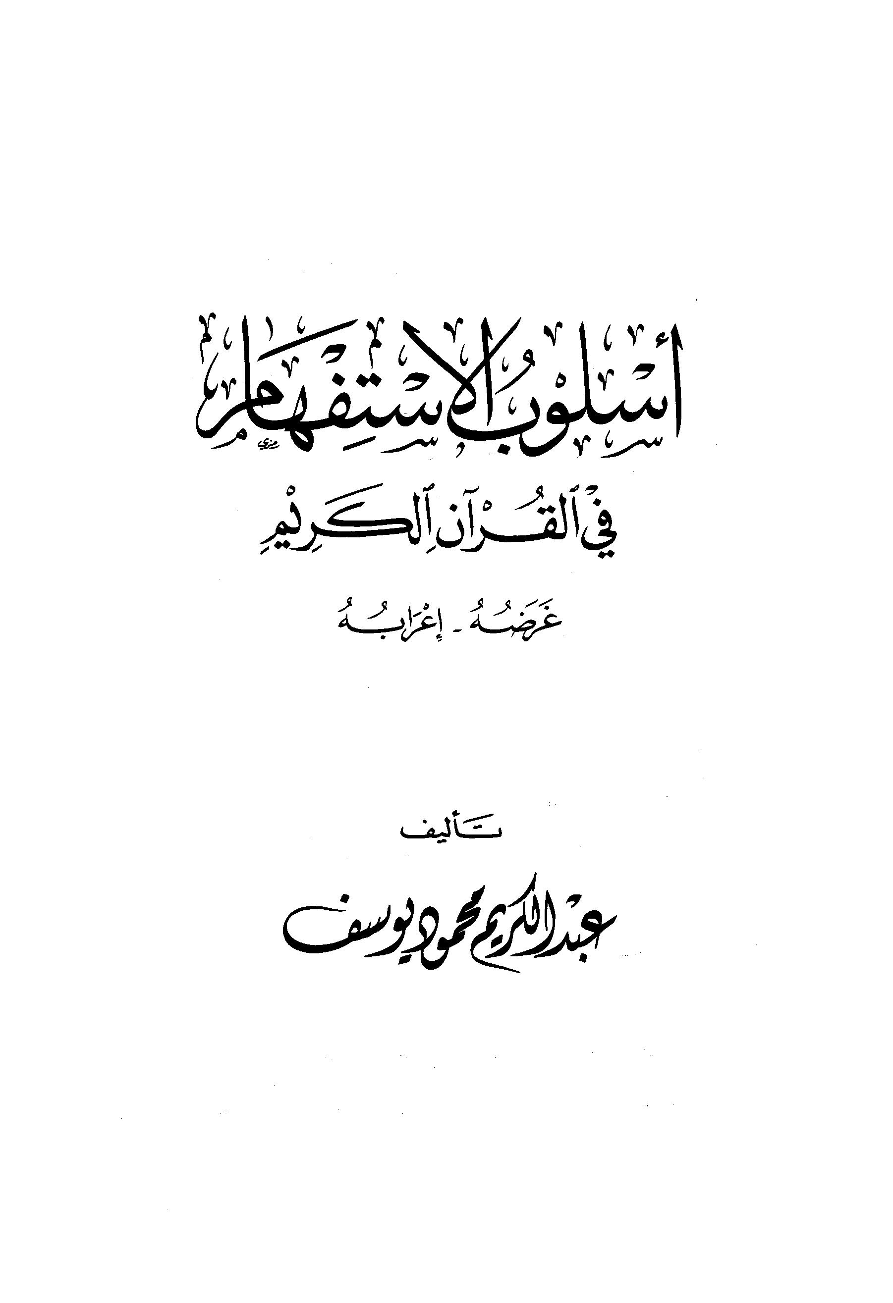 تحميل كتاب أسلوب الاستفهام في القرآن الكريم: غرضه - إعرابه لـِ: عبد الكريم محمود يوسف