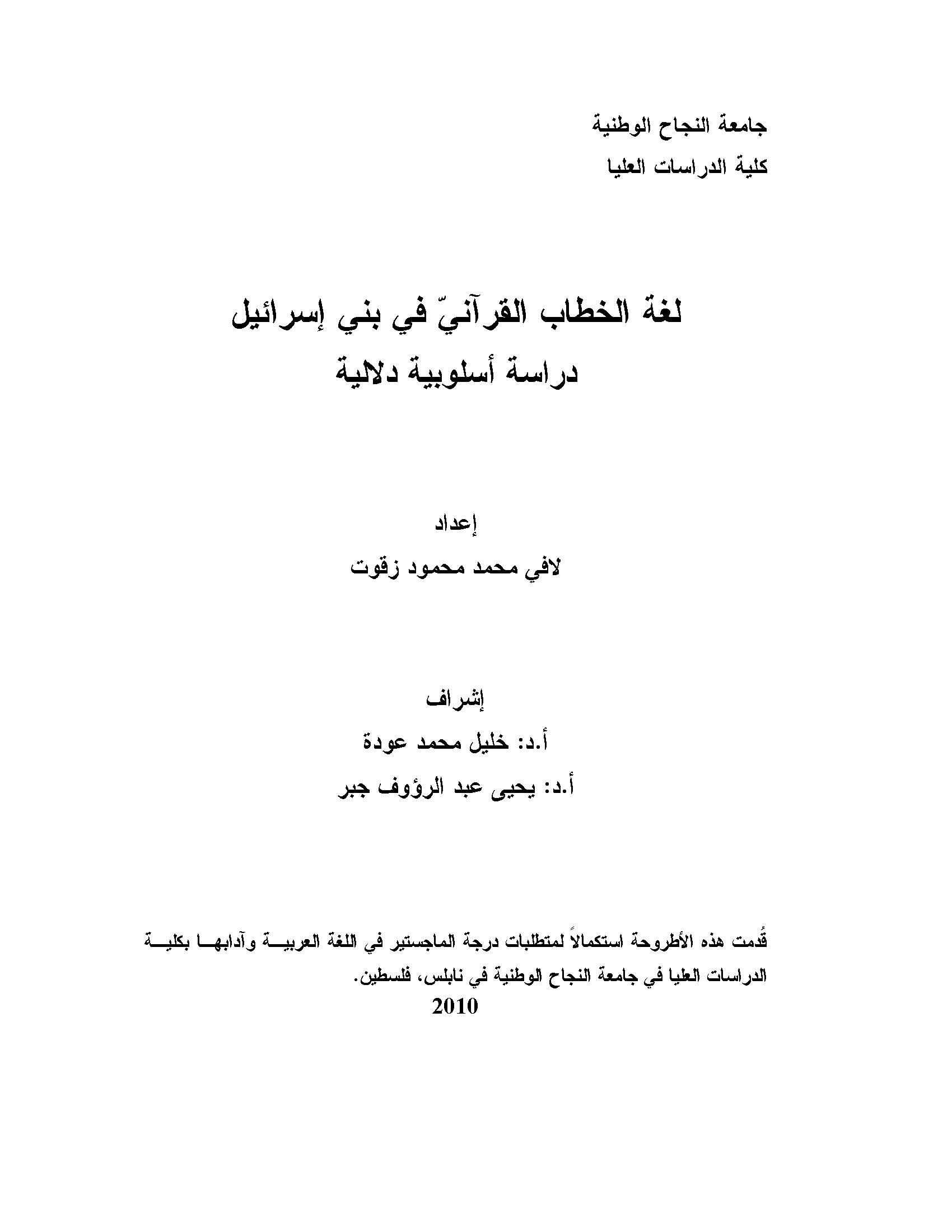 تحميل كتاب لغة الخطاب القرآني في بني إسرائيل: دراسة أسلوبية دلالية لـِ: لافي محمد محمود زقوت