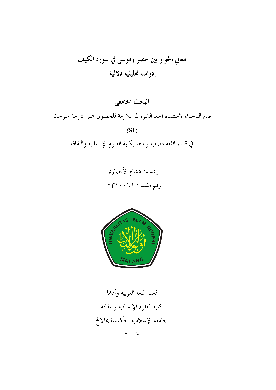 تحميل كتاب معاني الحوار بين خضر وموسى في سورة الكهف (دراسة تحليلية دلالية) لـِ: هشام الأنصاري