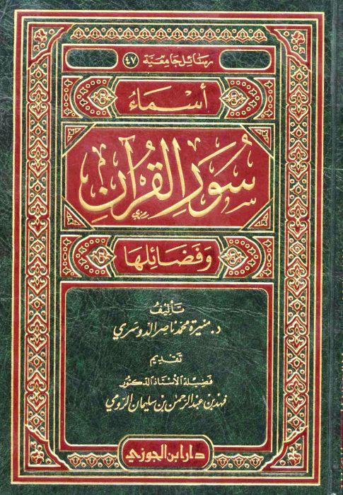 تحميل كتاب أسماء سور القرآن وفضائلها لـِ: منيرة محمد ناصر الدوسري