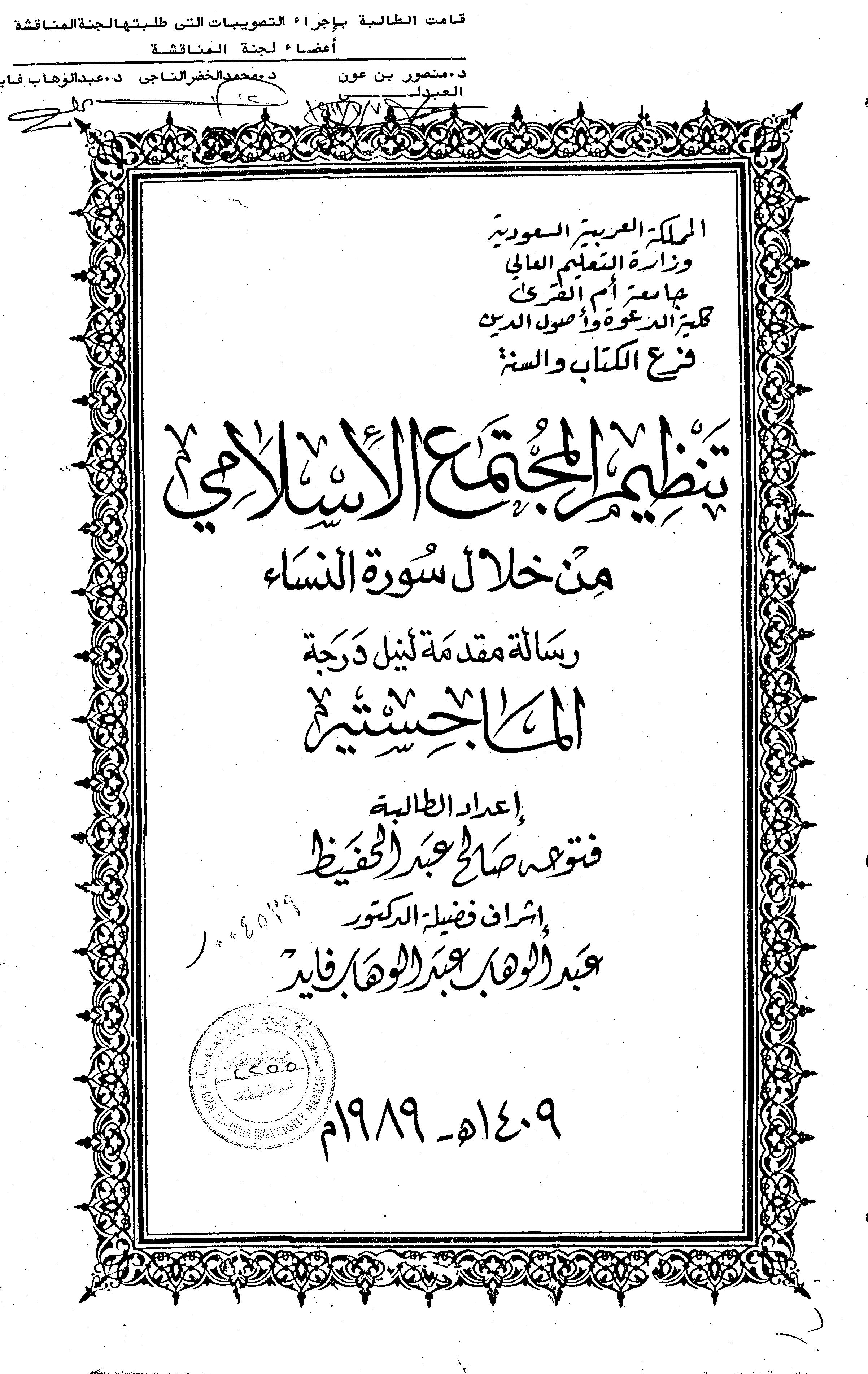 تحميل كتاب تنظيم المجتمع الإسلامي من خلال سورة النساء لـِ: فتوحة صالح عبد الحفيظ