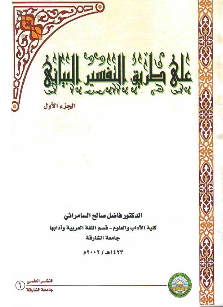 تحميل كتاب على طريق التفسير البياني لـِ: الدكتور فاضل صالح السامرائي