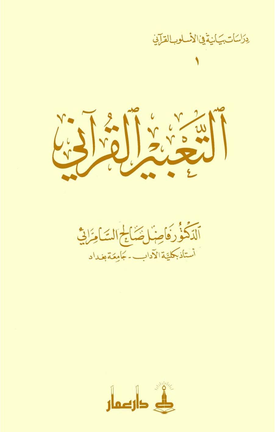 كتاب بلاغة الكلمة في التعبير القرآني للدكتور فاضل السامرائي pdf