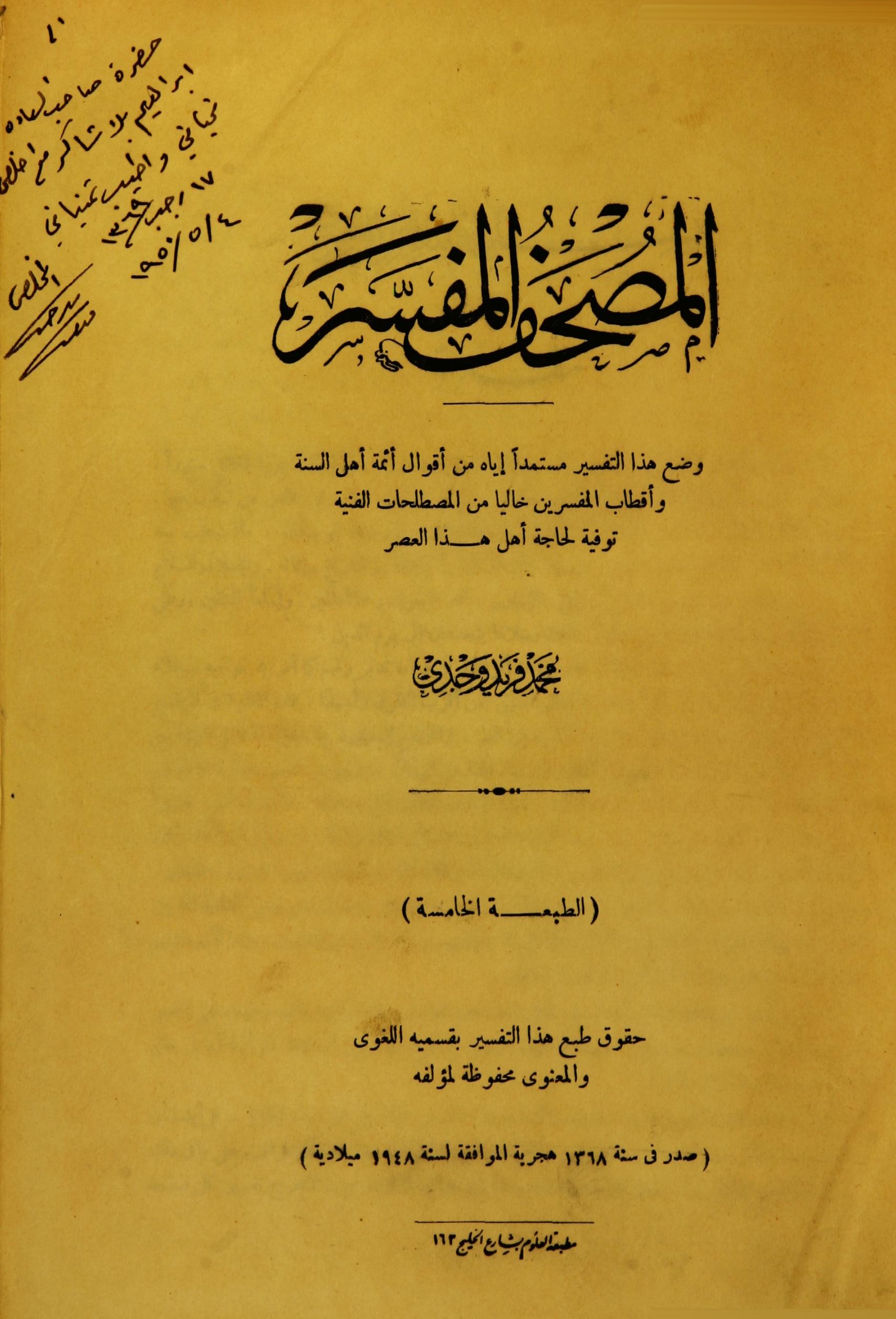 تحميل كتاب المصحف المفسر لـِ: الأستاذ محمد فريد وجدي (ت 1373)