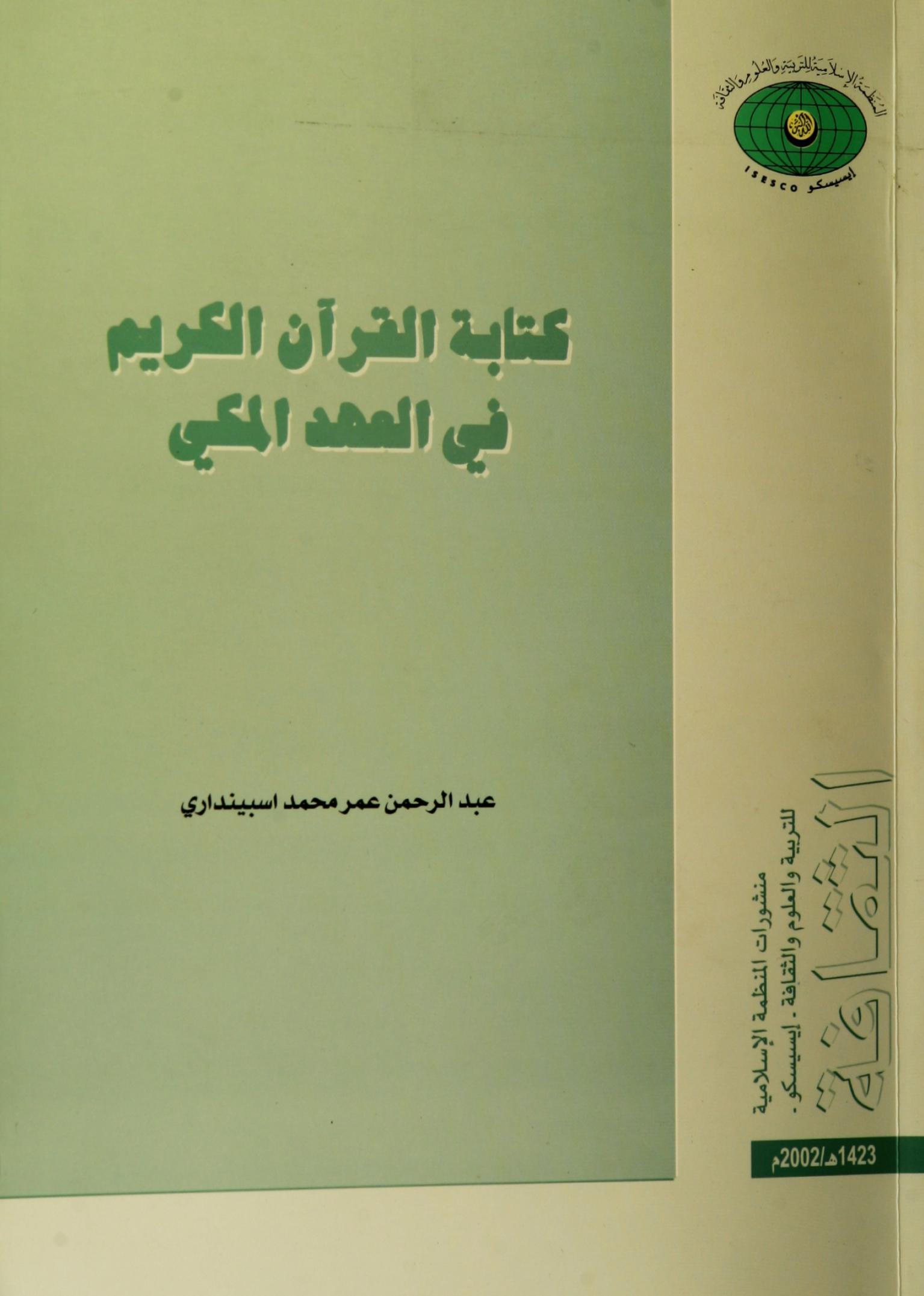 تحميل كتاب كتابة القرآن الكريم في العهد المكي لـِ: الدكتور عبد الرحمن عمر محمد اسبينداري