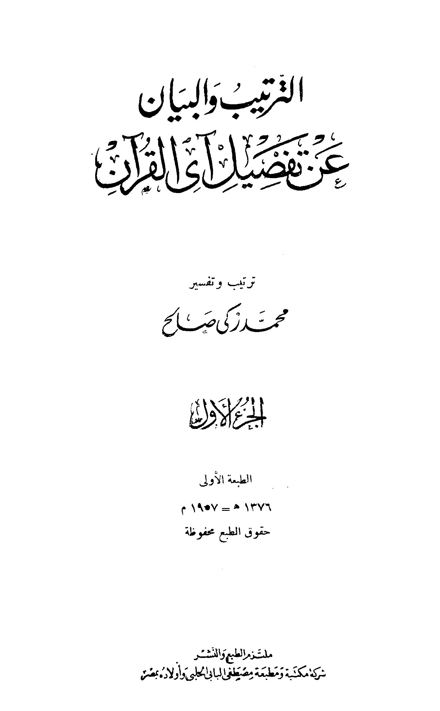 تحميل كتاب الترتيب والبيان عن تفضيل آي القرآن لـِ: محمد زكي صالح