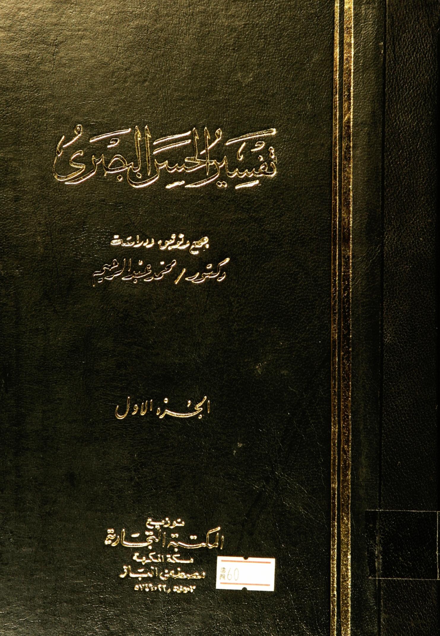 تحميل كتاب تفسير الحسن البصري لـِ: الإمام أبو سعيد الحسن بن أبي الحسن: يسار، البصري (ت 110)
