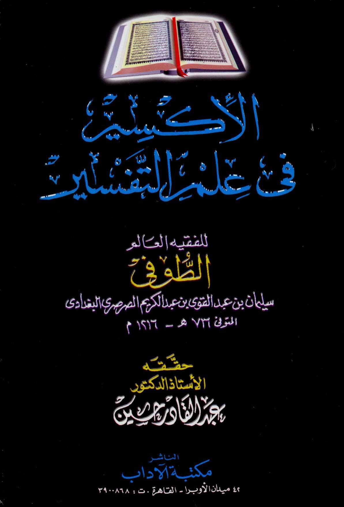 تحميل كتاب الإكسير في علم التفسير لـِ: الإمام نجم الدين سليمان بن عبد القوي بن الكريم الطوفي (ت 716)