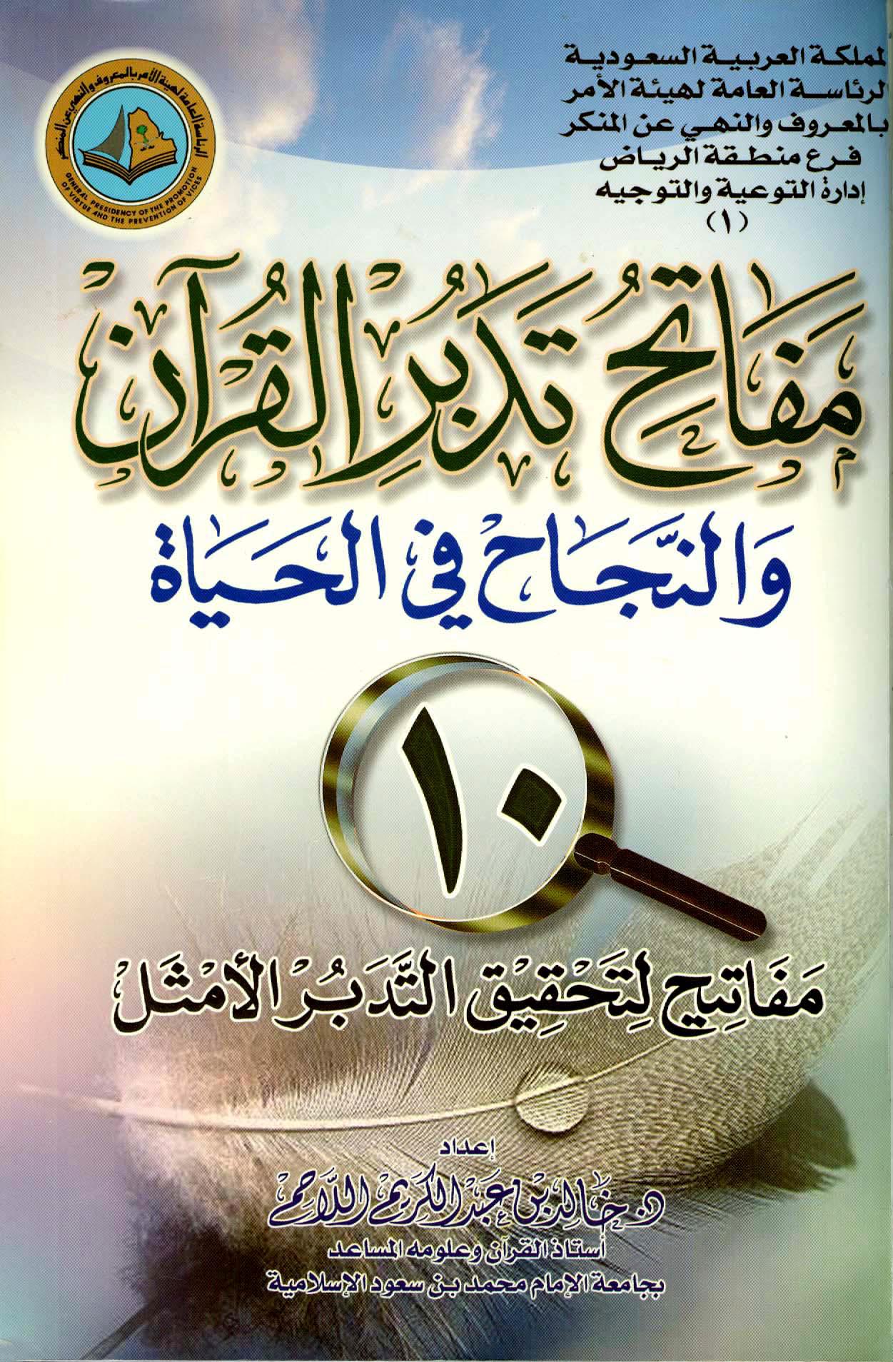 تحميل كتاب مفاتح تدبر القرآن والنجاح في الحياة لـِ: الدكتور خالد بن عبد الكريم اللاحم