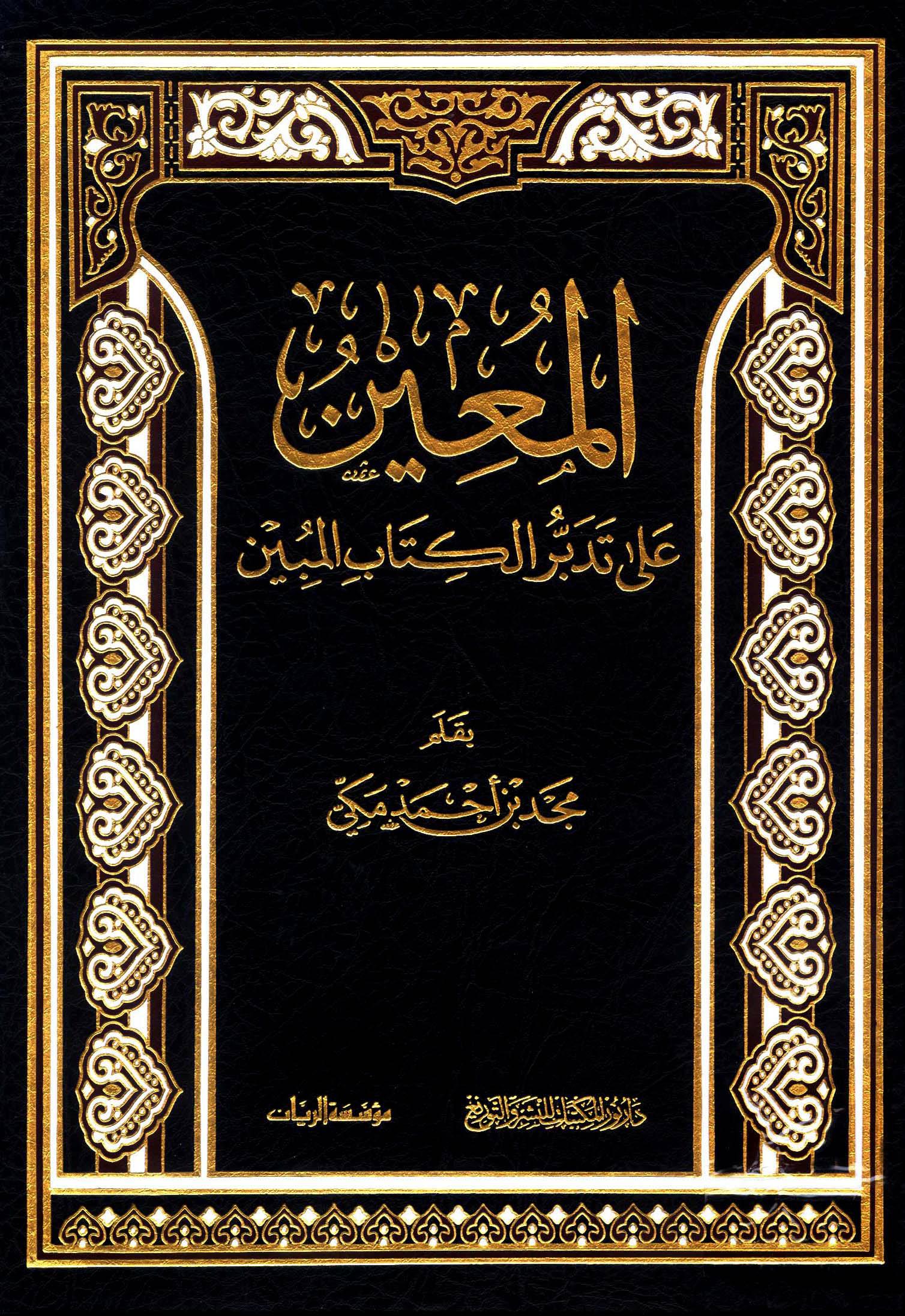 تحميل كتاب المعين على تدبر الكتاب المبين لـِ: الدكتور مجد بن أحمد مكي