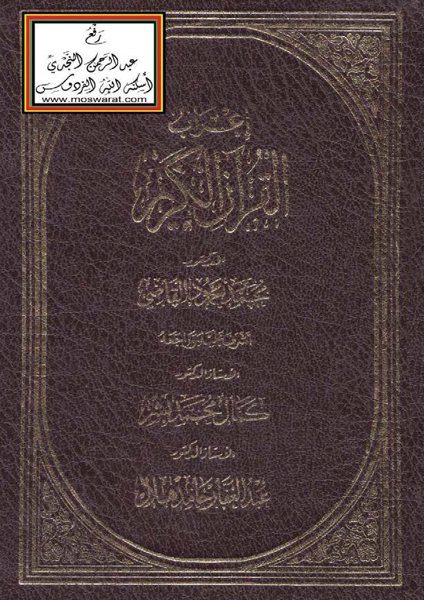 إعراب القرآن الكريم (برواية حفص عن عاصم) - محمد محمود القاضي