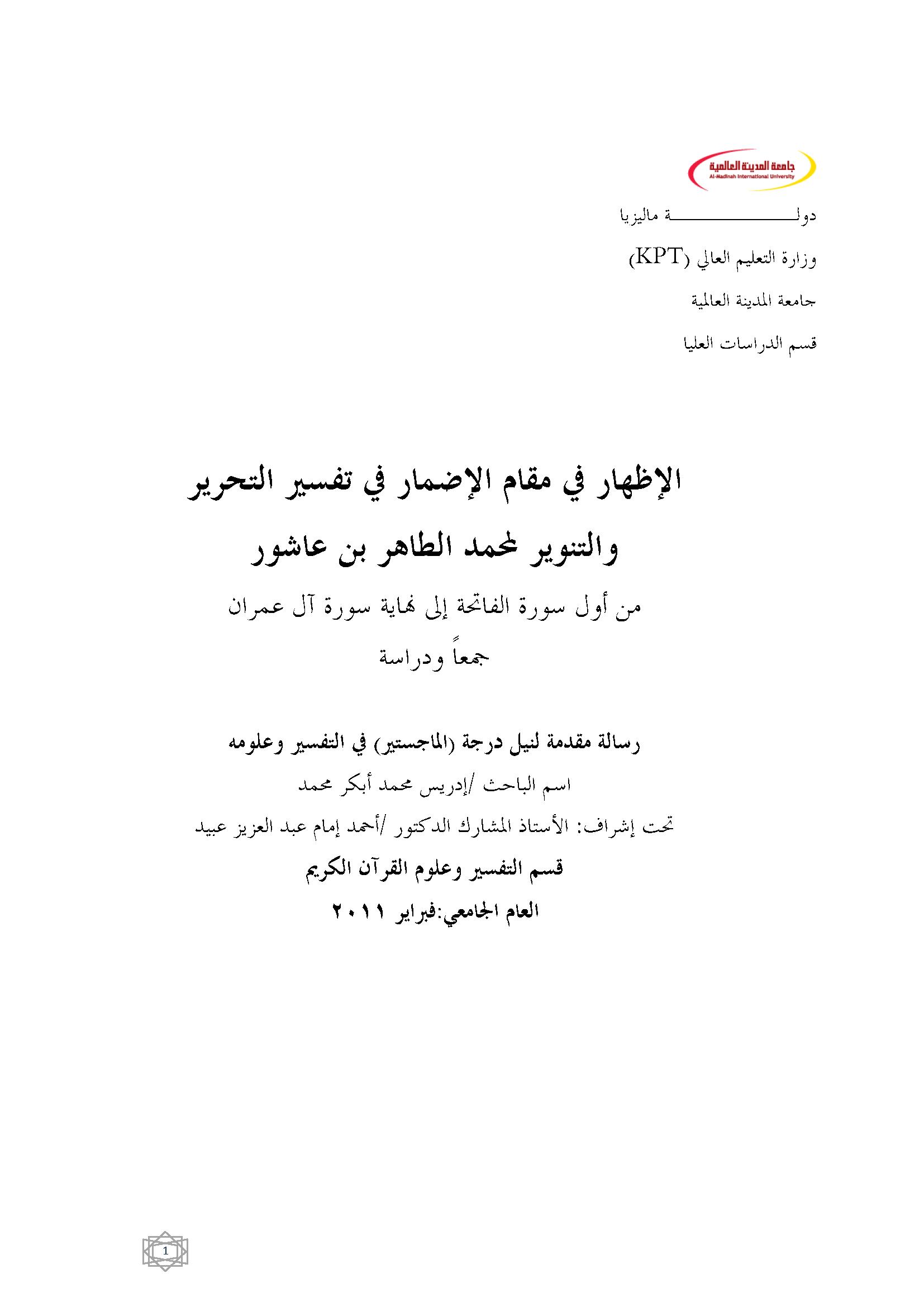 الإظهار في مقام الإضمار في تفسير «التحرير والتنوير» لمحمد الطاهر بن عاشور - إدريس محمد أبكر محمد