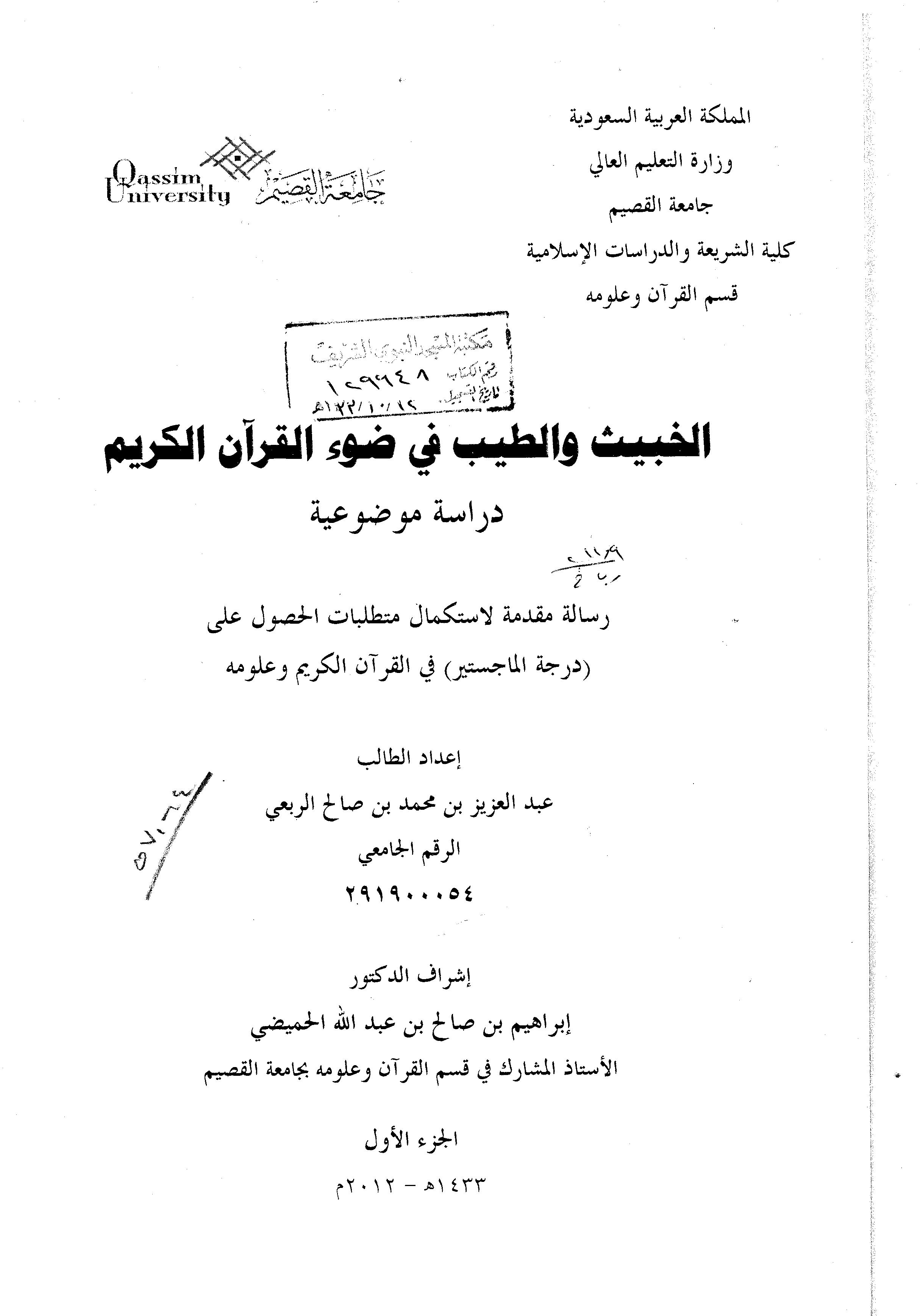 تحميل كتاب الخبيث والطيب في ضوء القرآن الكريم (دراسة موضوعية) لـِ: عبد العزيز بن محمد بن صالح الربعي