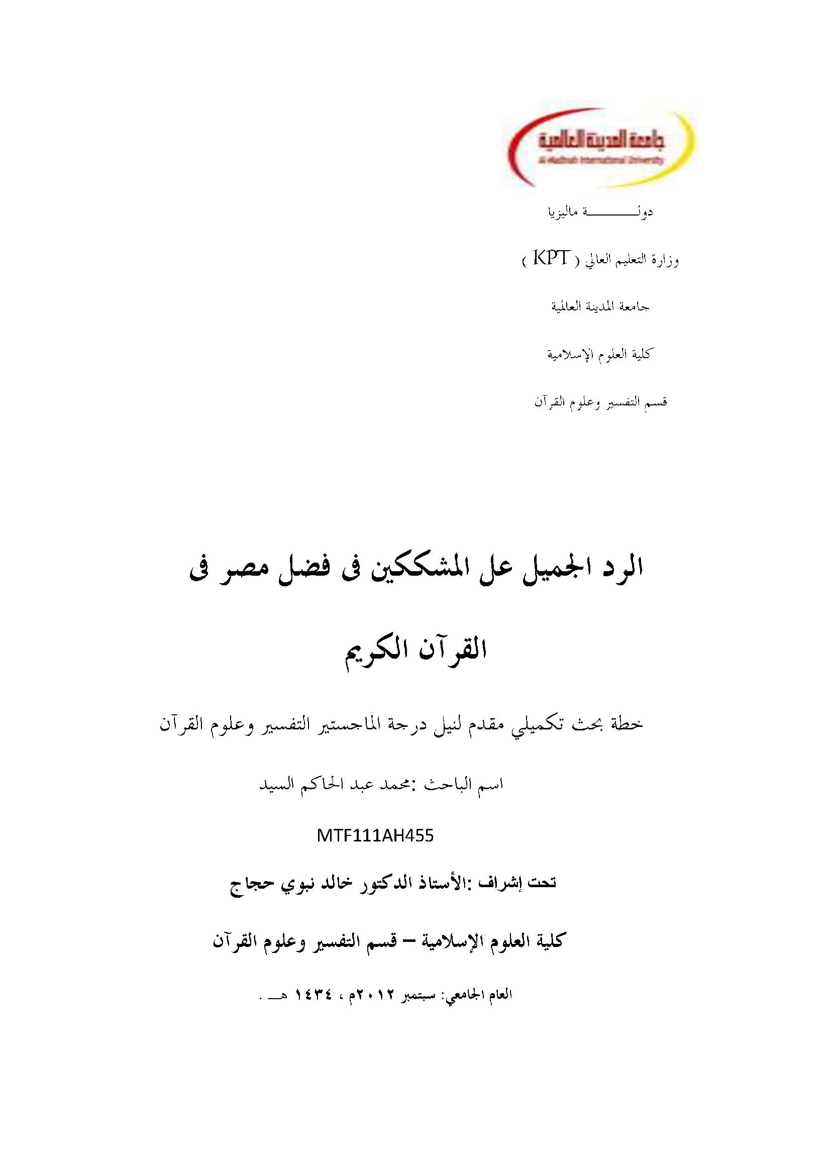 تحميل كتاب الرد الجميل على المشككين في فضل مصر في القرآن الكريم لـِ: محمد عبد الحاكم السيد