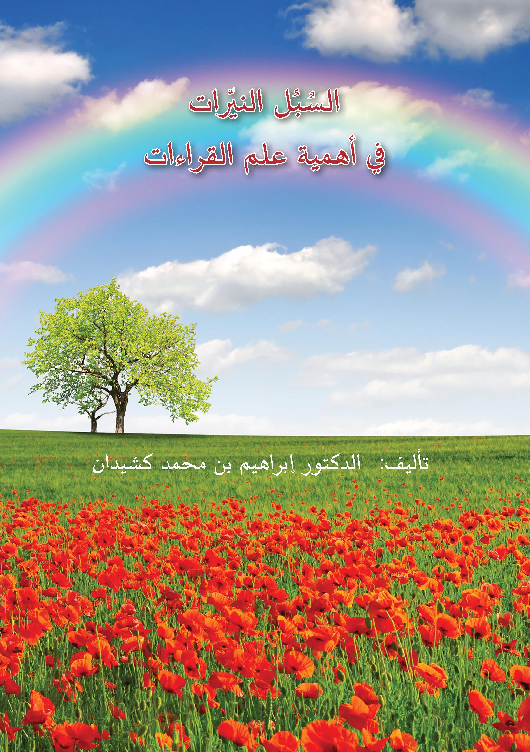 تحميل كتاب السبل النيرات في أهمية علم القراءات لـِ: الدكتور أبو إسماعيل إبراهيم بن محمد كشيدان