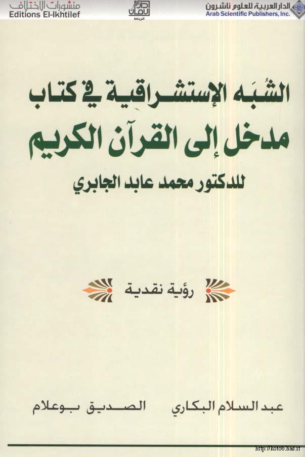 تحميل كتاب الشبه الاستشراقية في كتاب مدخل إلى القرآن الكريم للدكتور محمد عابد الجابري لـِ: عبد السلام البكاري