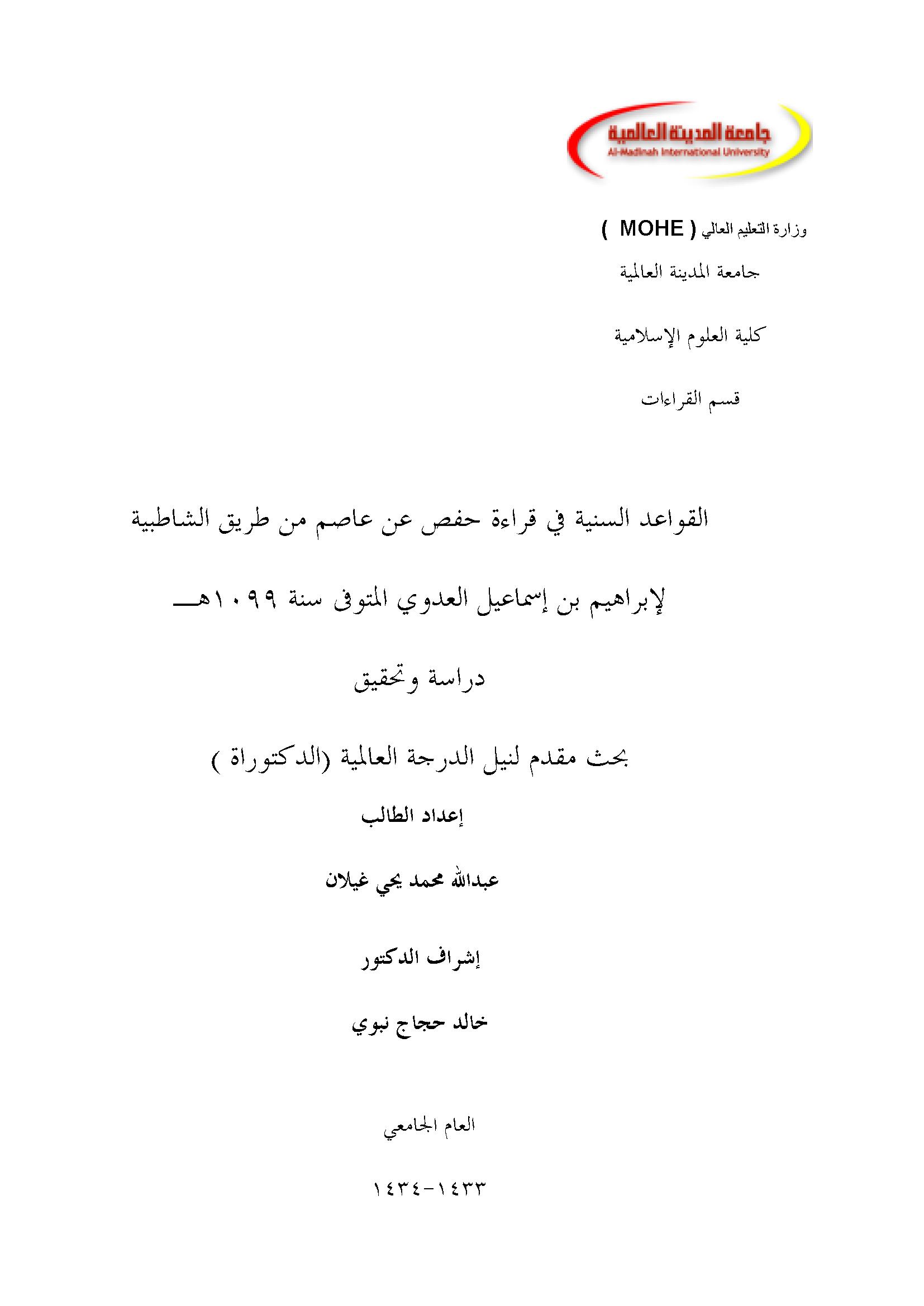 تحميل كتاب القواعد السنية في قراءة حفص عن عاصم من طريق الشاطبية لـِ: الإمام إبراهيم بن إسماعيل بن محمود العدوي (ت 1099)