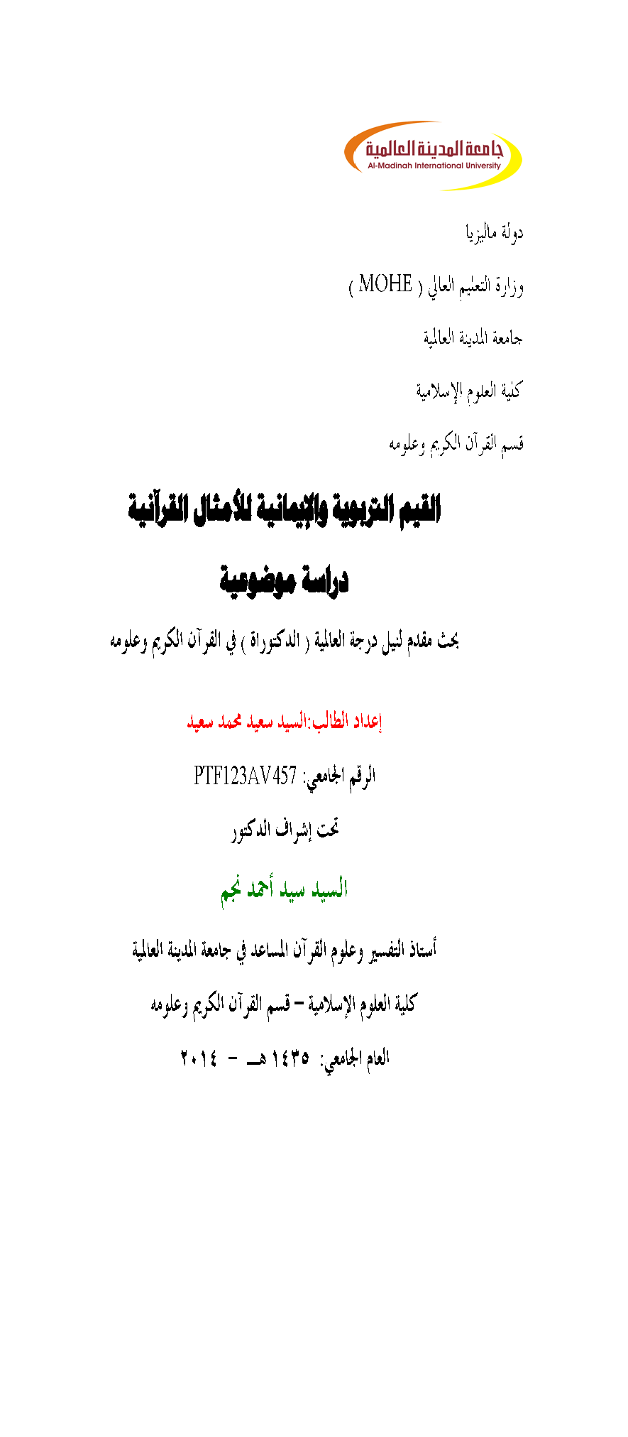 تحميل كتاب القيم التربوية والإيمانية للأمثال القرآنية (دراسة موضوعية) لـِ: الدكتور السيد سعيد محمد سعيد