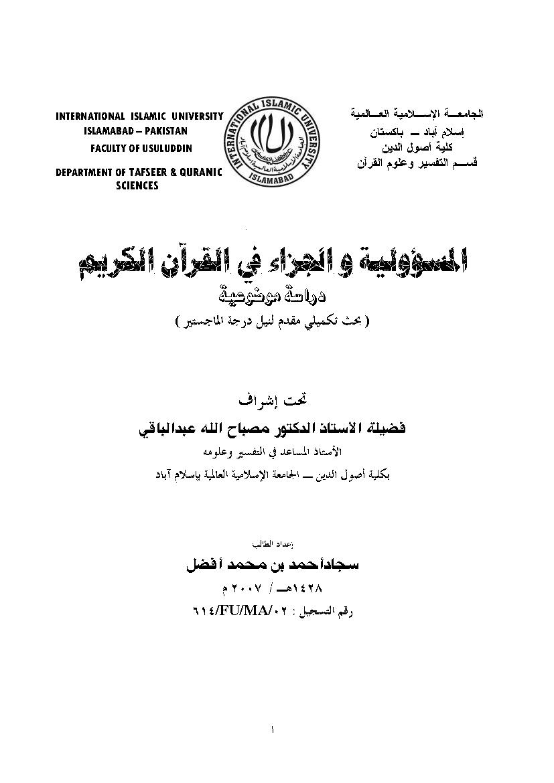 تحميل كتاب المسؤولية والجزاء في القرآن الكريم (دراسة موضوعية) لـِ: سجاد أحمد بن محمد أفضل