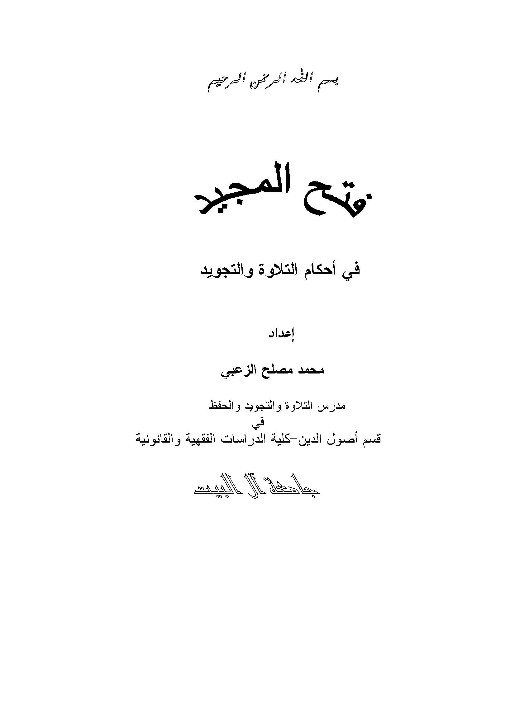 تحميل كتاب فتح المجيد في أحكام التلاوة والتجويد لـِ: الدكتور محمد مصلح الزعبي