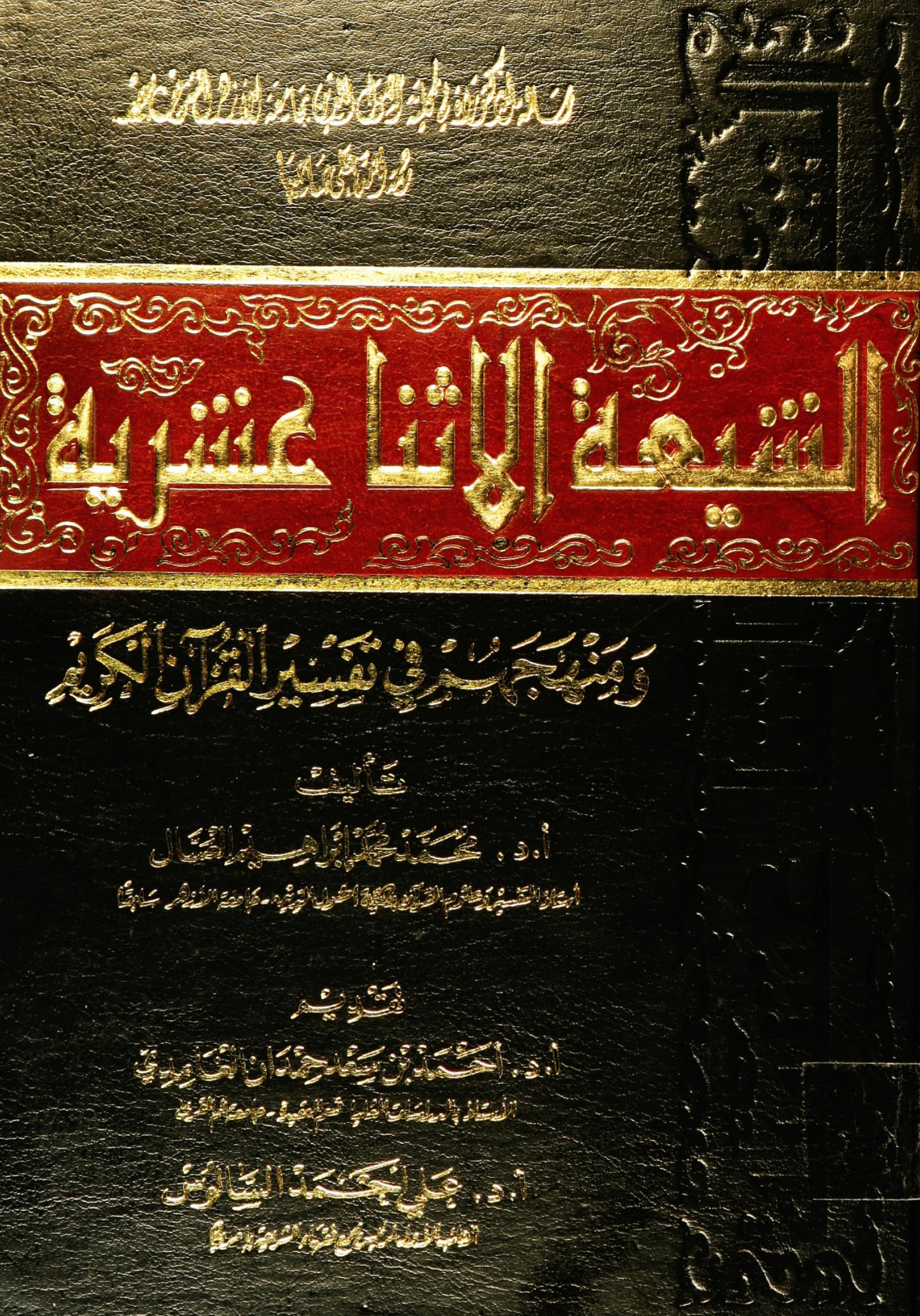 تحميل كتاب الشيعة الاثنا عشرية ومنهجهم في تفسير القرآن الكريم لـِ: الدكتور محمد محمد إبراهيم العسال
