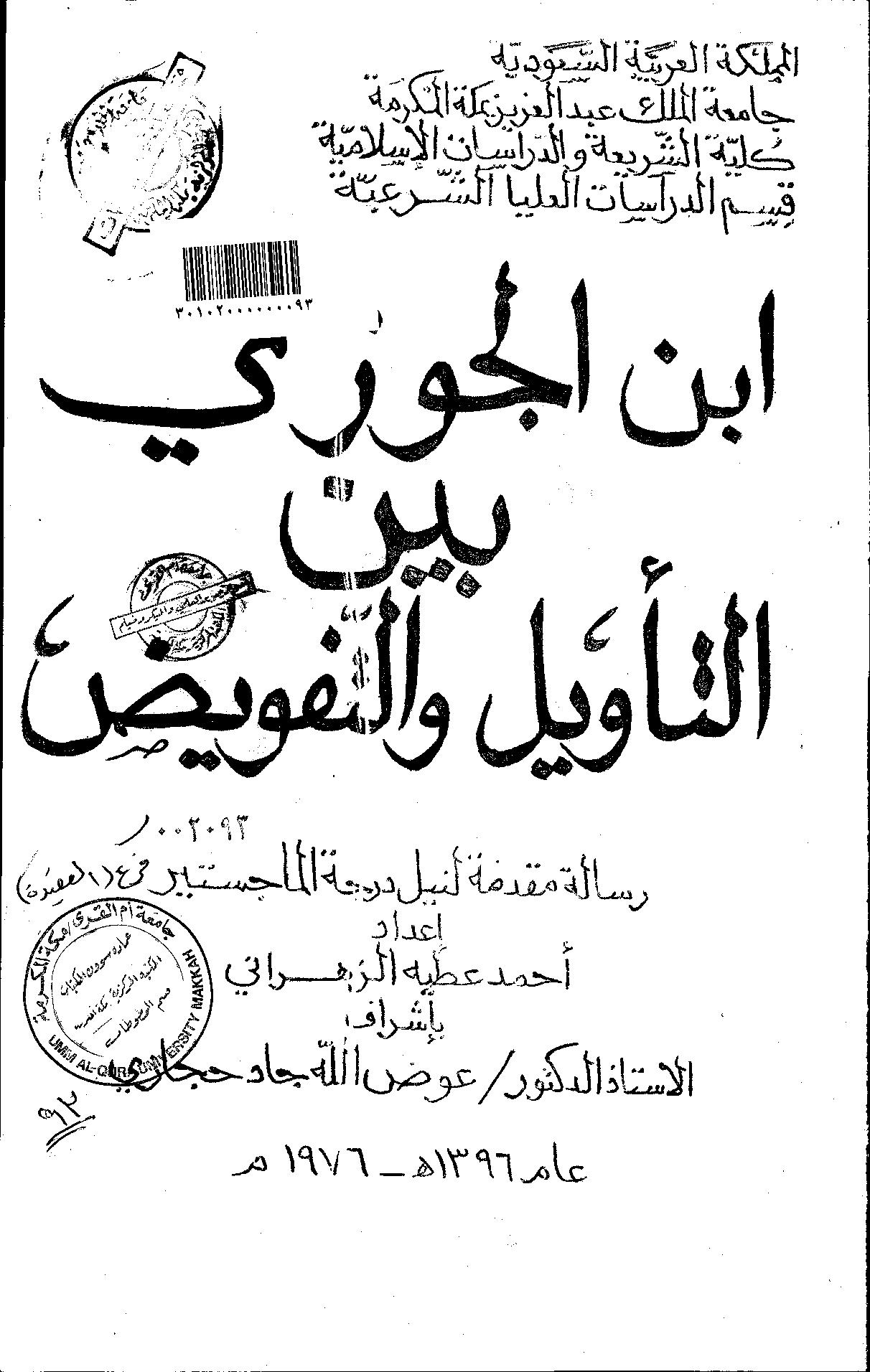 تحميل كتاب ابن الجوزي بين التأويل والتفويض لـِ: أحمد عطية الزهراني
