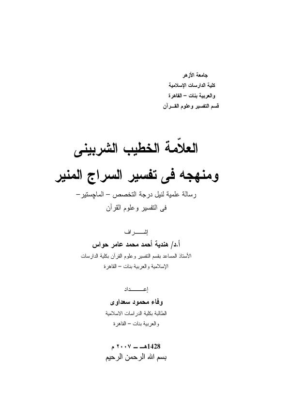 تحميل كتاب العلامة الخطيب الشربيني ومنهجه في تفسير «السراج المنير» لـِ: وفاء محمود سعداوي حميدة
