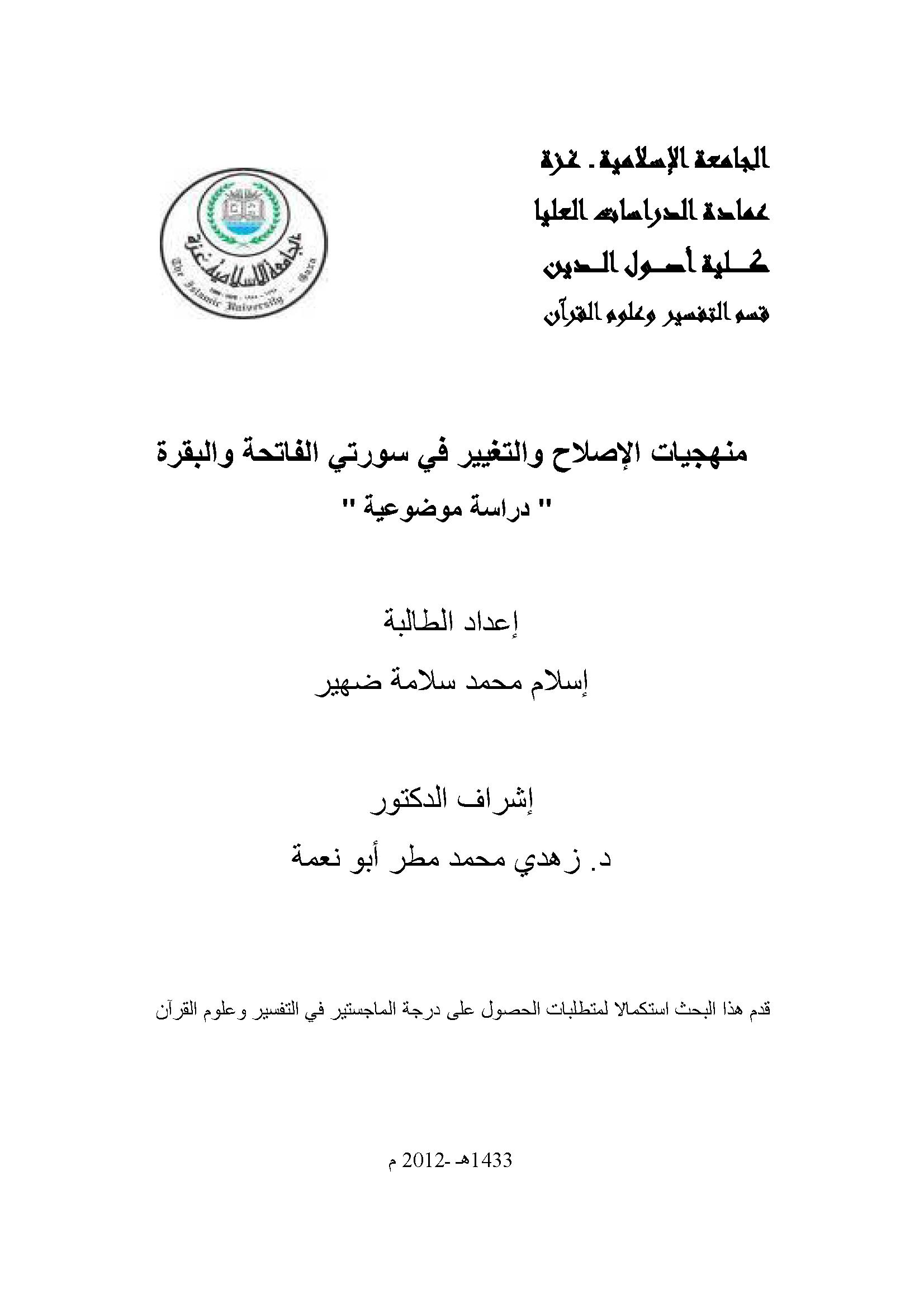 تحميل كتاب منهجيات الإصلاح والتغيير في سورتي الفاتحة والبقرة (دراسة موضوعية) لـِ: إسلام محمد سلامة ضهير