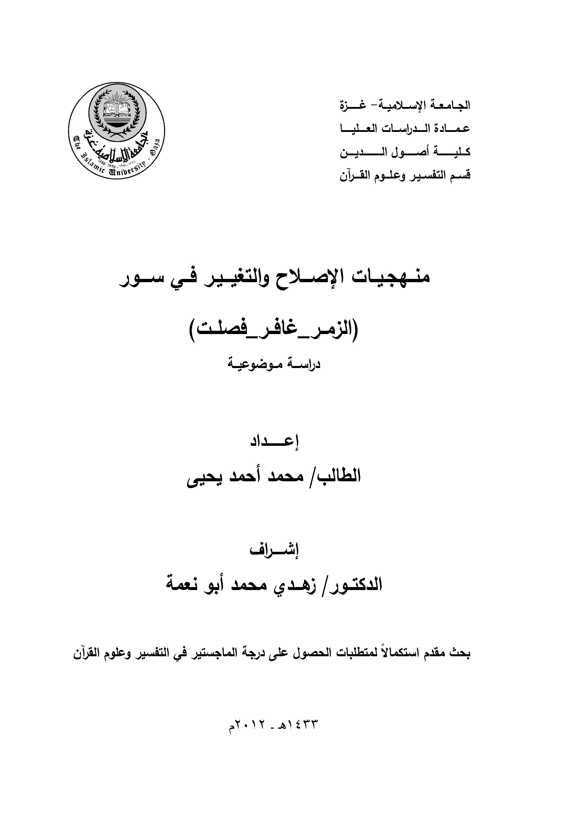 تحميل كتاب منهجيات الإصلاح والتغيير في سور الزمر - غافر - فصلت (دراسة موضوعية) لـِ: محمد أحمد يحيى