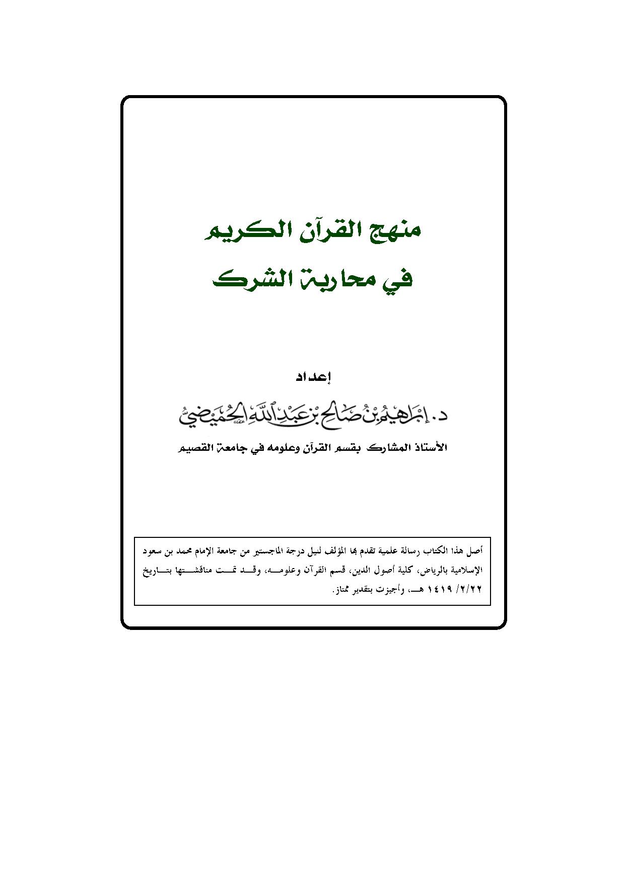 تحميل كتاب منهج القرآن الكريم في محاربة الشرك لـِ: الدكتور إبراهيم بن صالح الحميضي