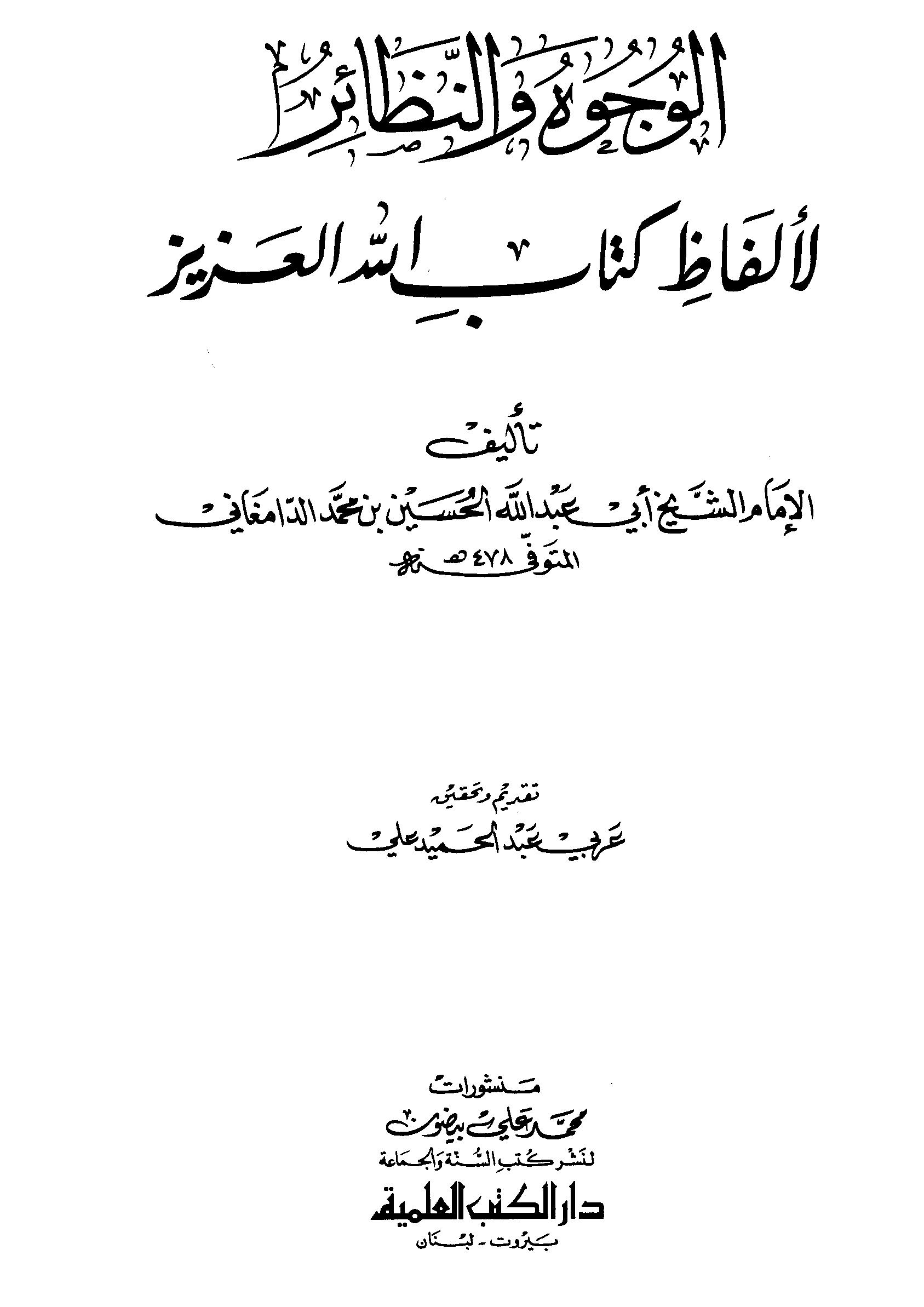 تحميل كتاب الوجوه والنظائر لألفاظ كتاب الله العزيز لـِ: الإمام أبو عبد الله الحسين بن محمد الدامغاني (ت 478)
