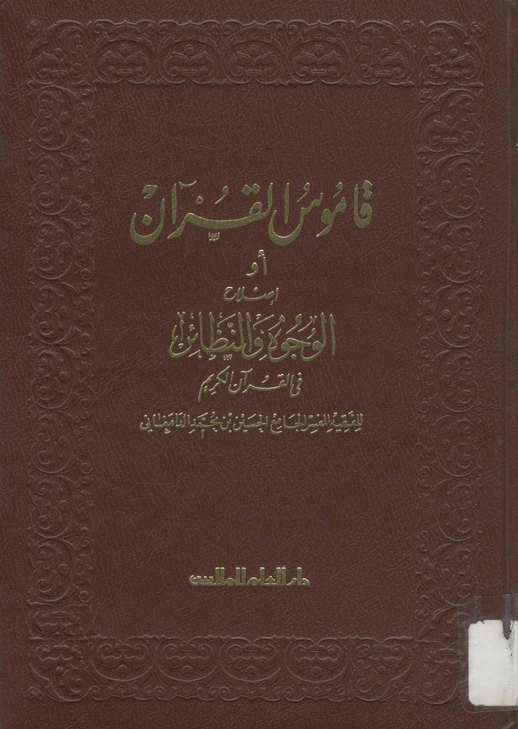 تحميل كتاب قاموس القرآن (إصلاح الوجوه والنظائر في القرآن الكريم) لـِ: الإمام أبو عبد الله الحسين بن محمد الدامغاني (ت 478)
