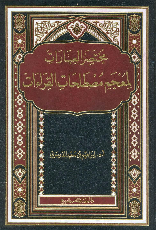 تحميل كتاب مختصر العبارات لمعجم مصطلحات القراءات للمؤلف: الدكتور إبراهيم بن سعيد بن حمد الدوسري
