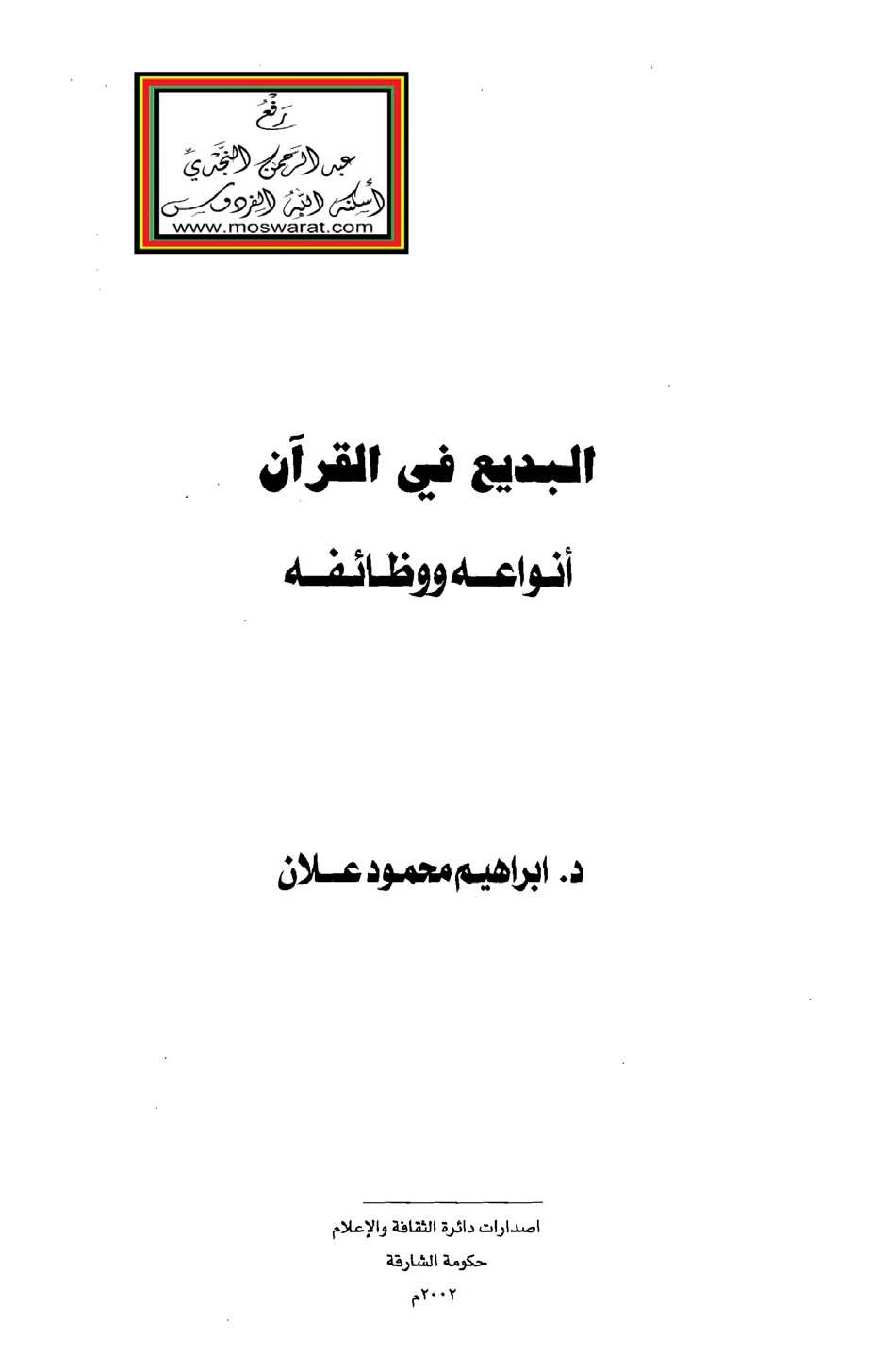 تحميل كتاب البديع في القرآن: أنواعه ووظائفه لـِ: الدكتور إبراهيم محمود علان
