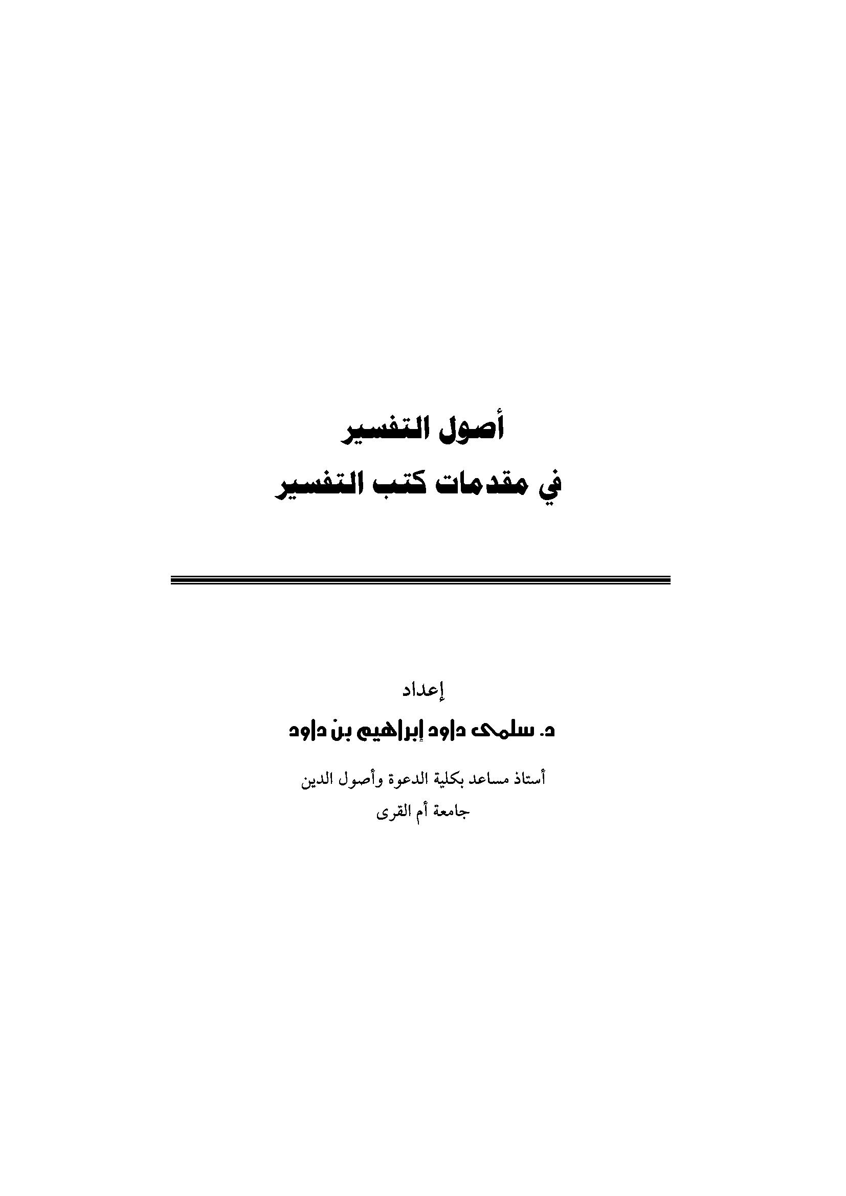تحميل كتاب أصول التفسير في مقدمات كتب التفسير لـِ: سلمى داود إبراهيم بن داود