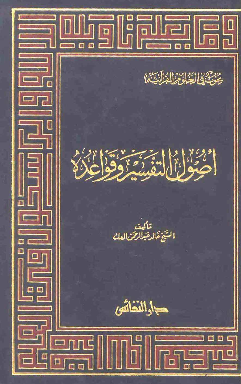 تحميل كتاب أصول التفسير وقواعده لـِ: الشيخ خالد بن عبد الرحمن العك (ت 1420)