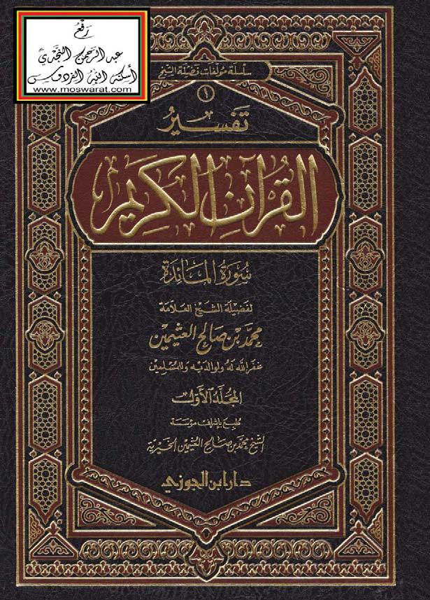 تحميل كتاب تفسير القرآن الكريم (سورة المائدة) لـِ: الشيخ محمد بن صالح العثيمين (ت 1421)