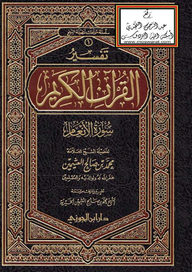 تحميل كتاب تفسير القرآن الكريم (سورة الأنعام) لـِ: الشيخ محمد بن صالح العثيمين (ت 1421)