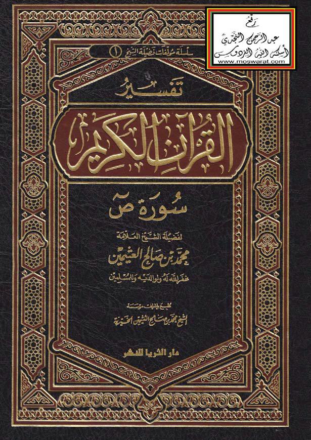 تحميل كتاب تفسير القرآن الكريم (سورة ص) لـِ: الشيخ محمد بن صالح العثيمين (ت 1421)