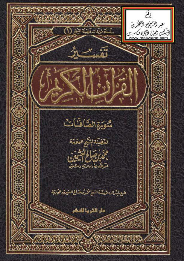 تحميل كتاب تفسير القرآن الكريم (سورة الصافات) لـِ: الشيخ محمد بن صالح العثيمين (ت 1421)