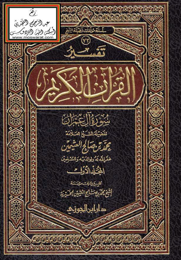تحميل كتاب تفسير القرآن الكريم (سورة آل عمران) لـِ: الشيخ محمد بن صالح العثيمين (ت 1421)