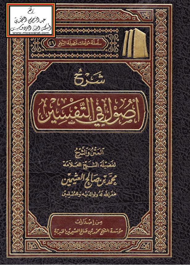 تحميل كتاب شرح أصول في التفسير لـِ: الشيخ محمد بن صالح العثيمين (ت 1421)