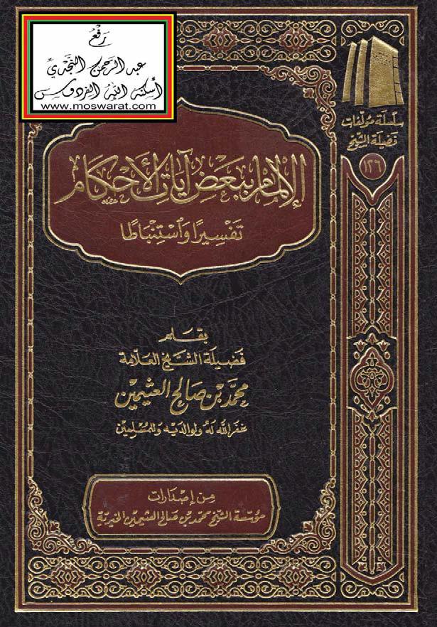 تحميل كتاب الإلمام ببعض آيات الأحكام (تفسيرًا واستنباطًا) لـِ: الشيخ محمد بن صالح العثيمين (ت 1421)