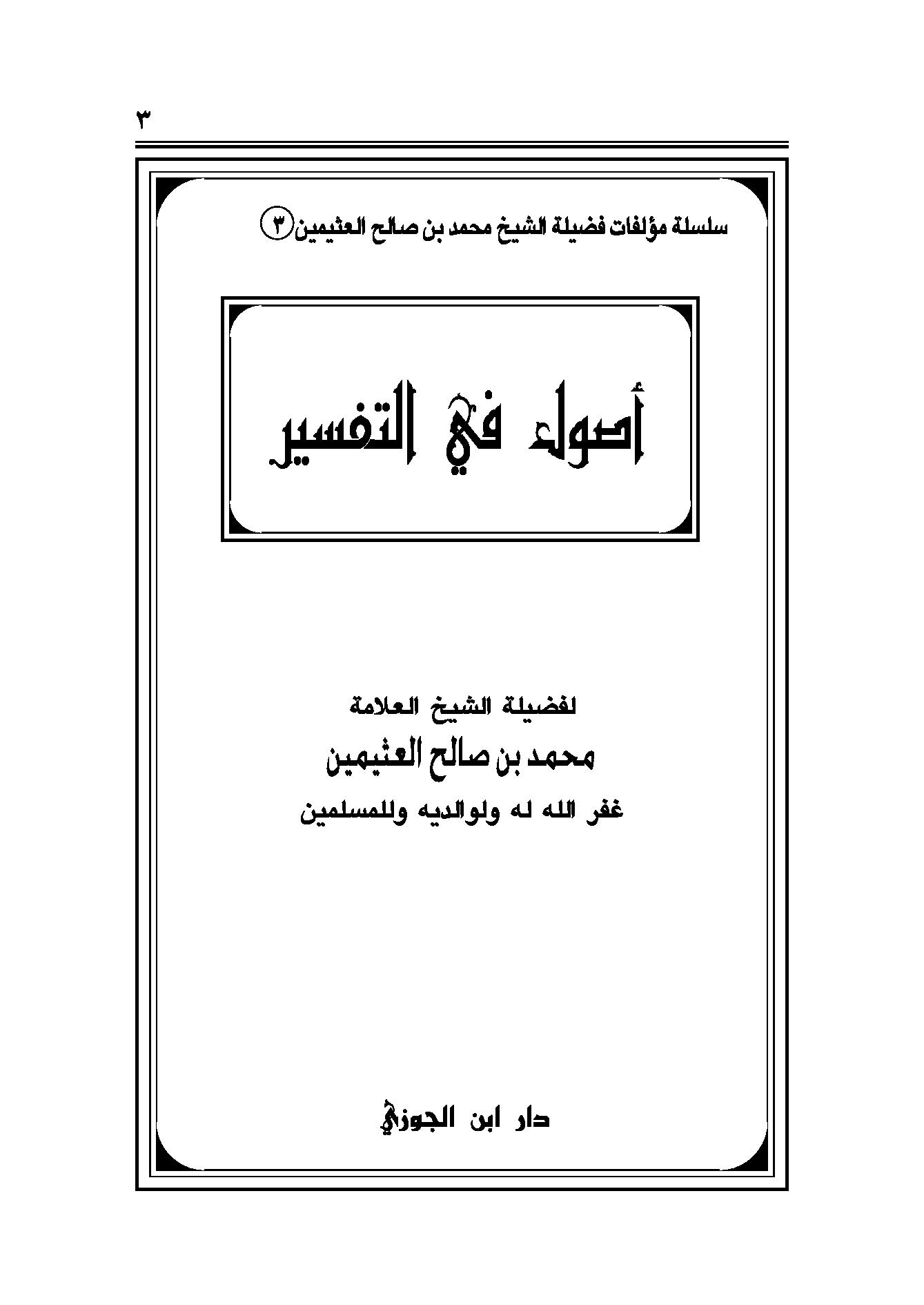 تحميل كتاب أصول في التفسير (العثيمين) لـِ: الشيخ محمد بن صالح العثيمين (ت 1421)