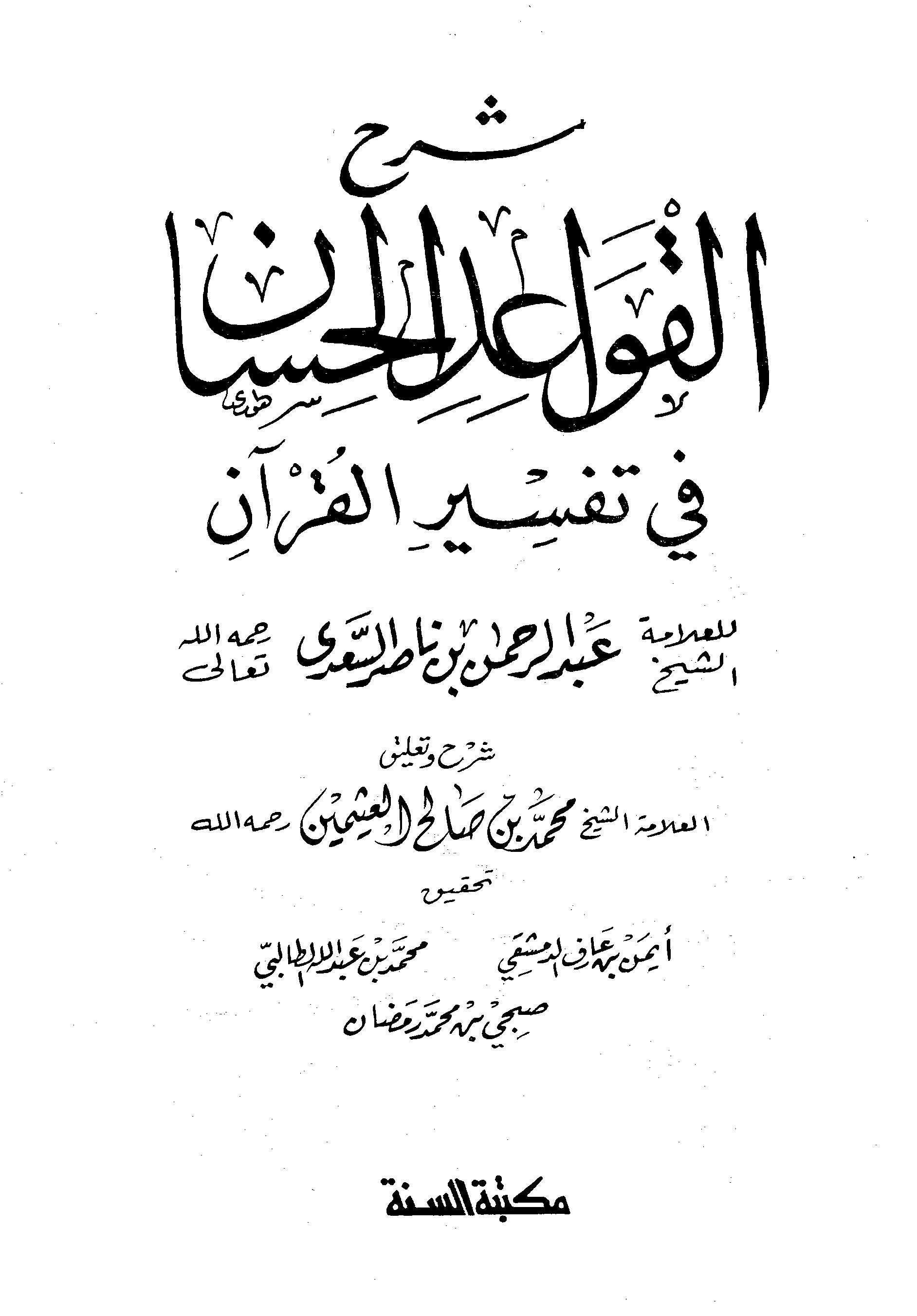 تحميل كتاب شرح القواعد الحسان في تفسير القرآن لـِ: الشيخ محمد بن صالح العثيمين (ت 1421)