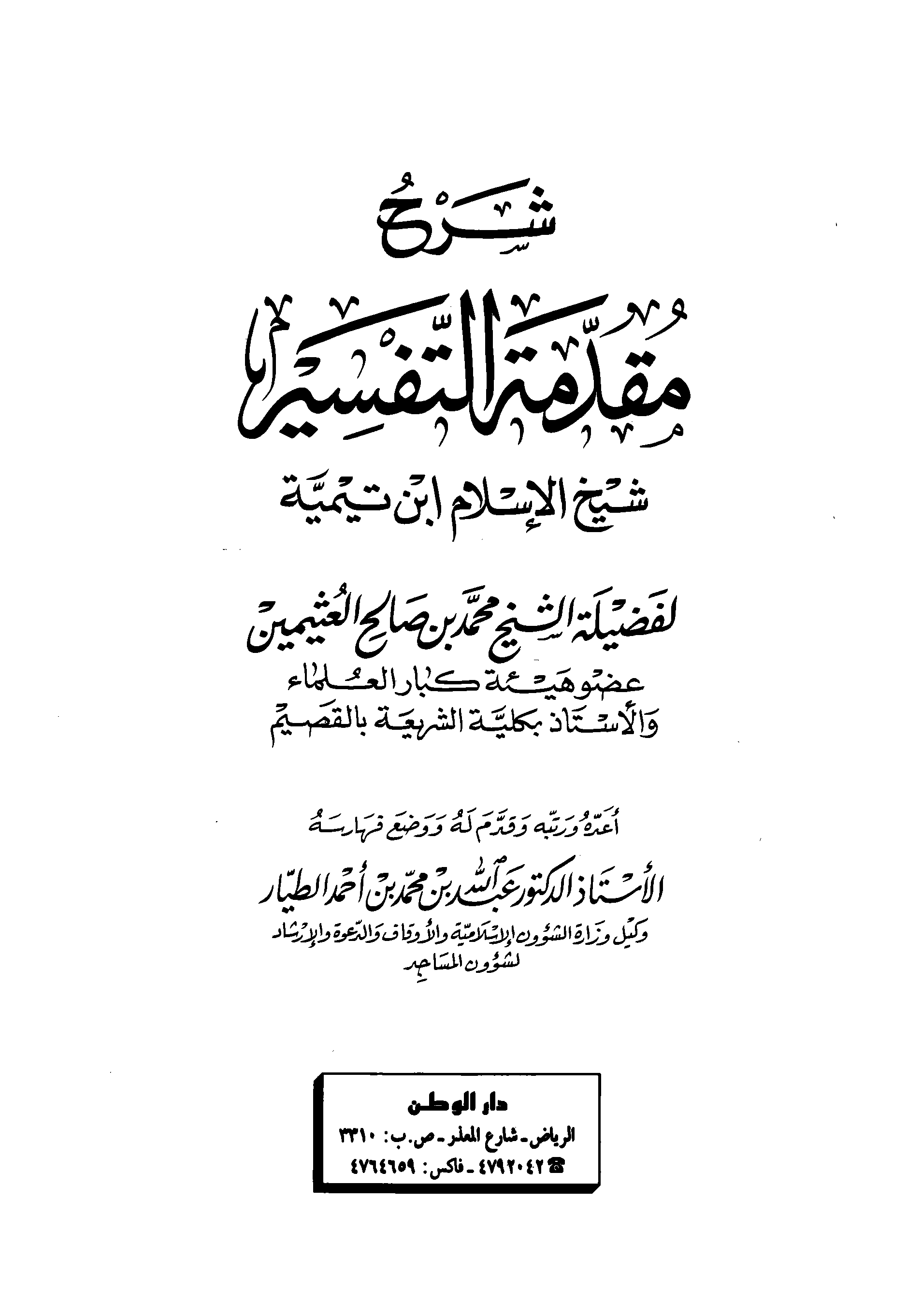 تحميل كتاب شرح مقدمة التفسير لشيخ الإسلام ابن تيمية (العثيمين) لـِ: الشيخ محمد بن صالح العثيمين (ت 1421)