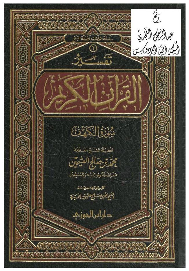 تحميل كتاب تفسير القرآن الكريم (سورة الكهف) لـِ: الشيخ محمد بن صالح العثيمين (ت 1421)