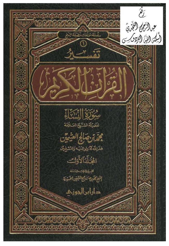 تحميل كتاب تفسير القرآن الكريم (سورة النساء) لـِ: الشيخ محمد بن صالح العثيمين (ت 1421)