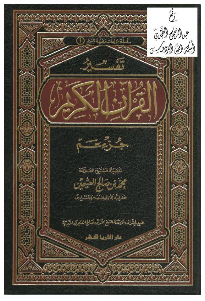 تحميل كتاب تفسير القرآن الكريم (جزء عم) لـِ: الشيخ محمد بن صالح العثيمين (ت 1421)