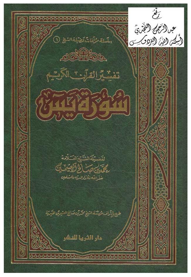 تحميل كتاب تفسير القرآن الكريم (سورة يس) لـِ: الشيخ محمد بن صالح العثيمين (ت 1421)